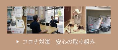横浜 港南区店舗内コロナ感染対策状況写真